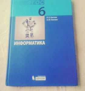 Учебник Информатики 6 класса ФГОС Л.Л.Босова