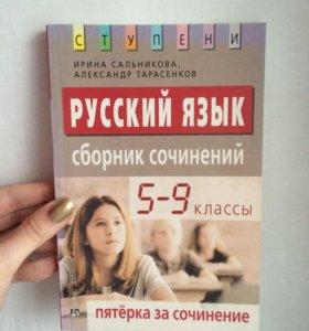 Сборник сочинений по русскому языку.