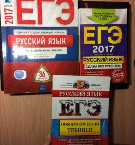 Книги по подготовке к ЕГЭ по русскому языку