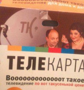 ТелеКарта Новая