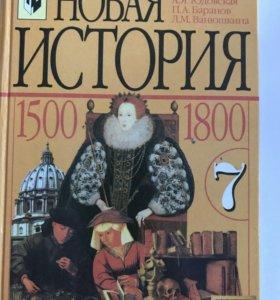 Книга по истории для 7 класса