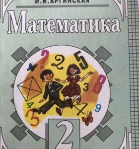 Книга по математике для 2 класса