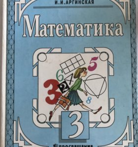 Книга по математике для 3 класса