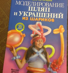 Книга вещи из шариков