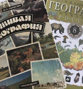 Книги по географии