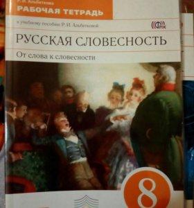 Рабочая тетрадь по русской словесности