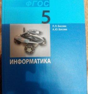 Информатика 5класс.учебник