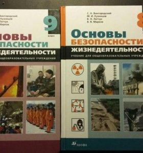 Учебники по ОБЖ 8,9 класс