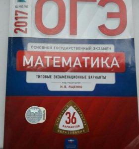 Учебники 9 кл история и математике