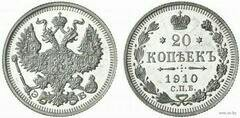 Монета 1910 года