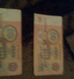 Банкноты СССР 21шт