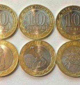 10 рублей 2015 года 70 лет Победы в ВОВ, биметалл