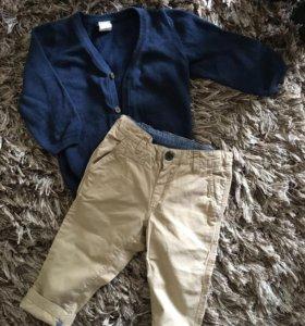 Кардиган и брюки.