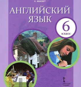 Учебник + тетрадь, Комарова 5,6 класс.