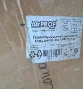 Гибкий воздуховод шумогасящий Соно AF-П 254