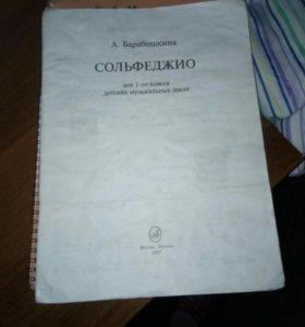 Учебник и тетрадь по сольфеджио