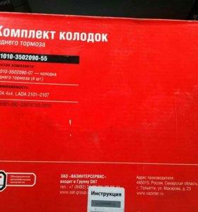 Колодки тормозные задние ЛАДа 2101-2107