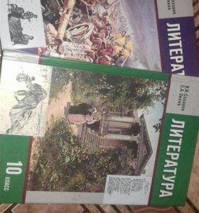 Книги 10 класс
