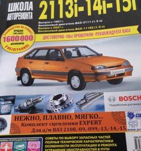 Журнал ВАЗ ЛАДА 2113 2114 2115