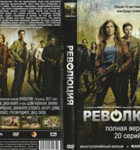 Революция (DVD)
