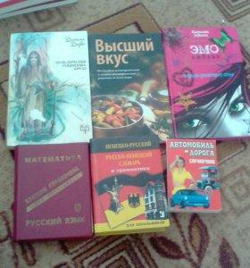 Книги, словарь, справочники