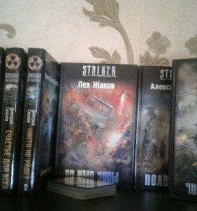 Книги STALKER