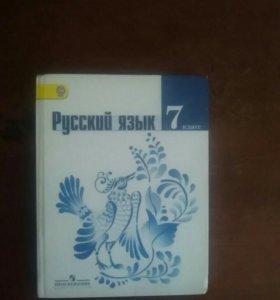Учебник русского языка 7 кл. и учебники 8 кл