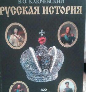 Книга В.О. Ключевского Русская история