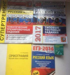 Пособия к подготовке ЕГЭ , Русский язык
