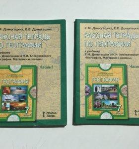 Комплект тетрадей по географии(7 класс)
