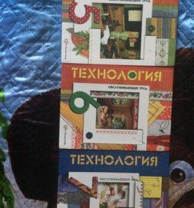 Учебники по технологии 5,6,7 классы