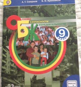 Учебники 4 штуки 9 кл