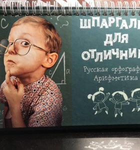 """Книга """"Шпаргалка для отличника"""""""