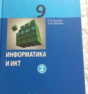 Учебники 9 кл