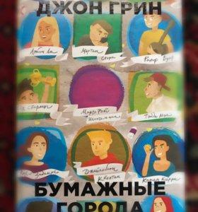 """Книга """"Бумажные города"""""""