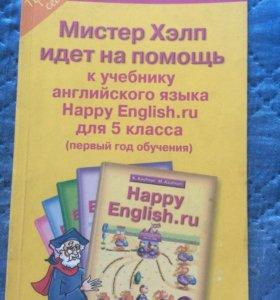 Решебник к учебнику по английскому языку 5 класс