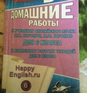 Решебник к учебнику по английскому языку 6 класс.