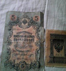 Купюры бумажные 1898 -1909 года.