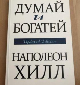 Книги. Наполеон Хилл