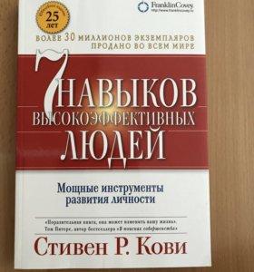 Книги. Стивен Кови