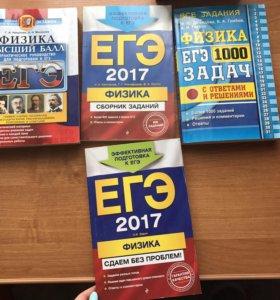 Физика ЕГЭ сборники