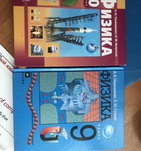 Учебник 10 - 9 класс физика, 10