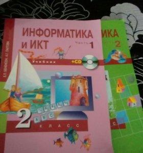 Учебники 2-ой класс