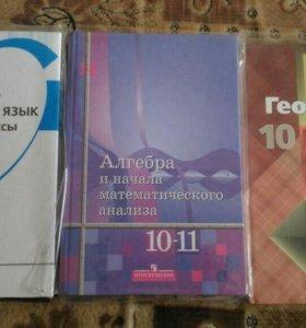 Учебники 10-11 кл.
