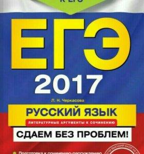 Любовь Черкасова: Русский язык ЕГЭ