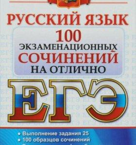Аристова, Козлова, Вовк: Русский язык ЕГЭ