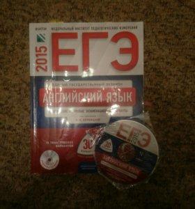 Подготовка к ЕГЭ по английскому языку