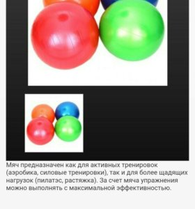 Мяч фитбол 65 см