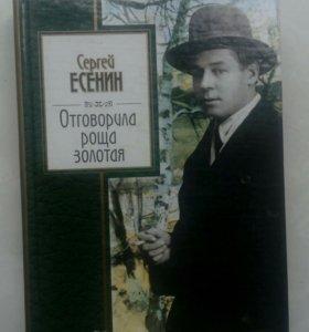 Есенин. Сборник стихов