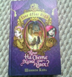 "Книга-EVER AFTER HIGH ""кто на свете хуже всех?"""